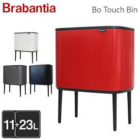 Brabantia ブラバンシア Bo タッチビン Bo Touch Bin 11+23L ゴミ箱【送料無料(一部地域除く)】