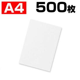 高白色コピー用紙 A4 500枚 用紙 OA用紙 印刷用紙 無地
