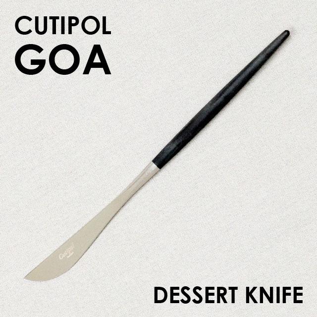 Cutipol クチポール GOA Black ゴア ブラック Dessert knife デザートナイフ