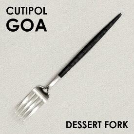 【6月21日15時まで期間限定価格】Cutipol クチポール GOA Black ゴア ブラック Dessert fork デザートフォーク