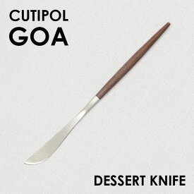 Cutipol クチポール GOA Brown ゴア ブラウン Dessert knife デザートナイフ