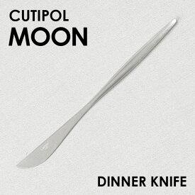 Cutipol クチポール MOON Matte ムーン マット Dinner knife ディナーナイフ