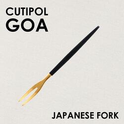 CutipolクチポールGOAMattgoldゴアマットゴールドJapaneseforkジャパニーズフォーク