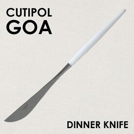 Cutipol クチポール GOA Whitematt ゴア ホワイト マット Dinner knife ディナーナイフ