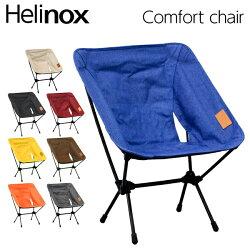HelinoxヘリノックスChairOneHomeチェアワンホームコンフォートチェア折りたたみチェア