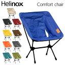 Helinox ヘリノックス Chair One Home チェアワンホーム コンフォートチェア 折りたたみチェア 【送料無料(一部地域…