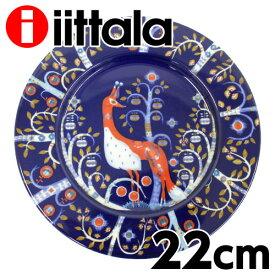 iittala イッタラ タイカ Taika プレート 22cm ブルー