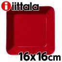 イッタラ iittala ティーマ TEEMA スクエアプレート(角皿) 16×16cm レッド