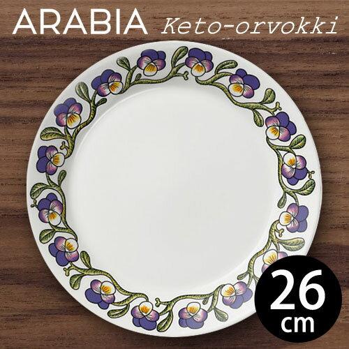 Arabia アラビア ケトオルヴォッキ Keto orvokki プレート (皿) 26cm