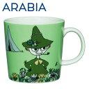 Arabia アラビア ムーミン マグ スナフキン グリーン Snufkin Green 300ml マグカップ