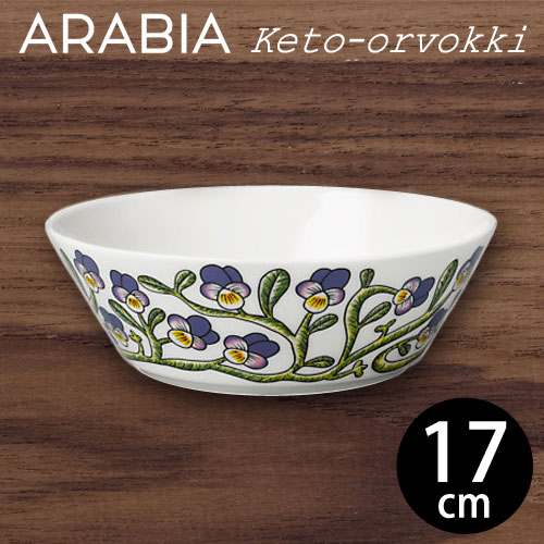 Arabia アラビア ケトオルヴォッキ Keto orvokki ボウル 17cm