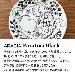 ArabiaアラビアブラックパラティッシParatiisiBlackプレート(皿)21cm