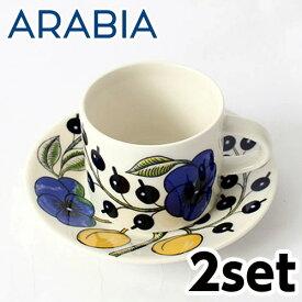 ARABIA アラビア Paratiisi Yellow イエロー パラティッシ コーヒーカップ&ソーサー 2セット 180ml BOX付『送料無料(一部地域除く)』
