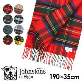 JOHNSTONS ジョンストンズ カシミア スカーフ マフラー タータンチェック 190×35cm WA000057 【送料無料(一部地域除く)】