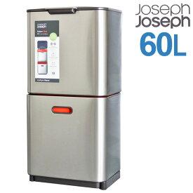 Joseph Joseph ジョセフジョセフ トーテム マックス 60L(30L+30L) ステンレススチール Totem max Waste Separation & Recycling Unit 30060 2段式ゴミ箱『送料無料(一部地域除く)』