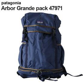 Patagonia パタゴニア 47971 アーバーグランデパック 28L クラシックネイビー Arbor Grande Pack 【送料無料(一部地域除く)】