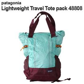 Patagonia パタゴニア 48808 ライトウェイトトラベルトートパック 22L ヴョサグリーン Lightweight Travel Tote Pack 【送料無料(一部地域除く)】