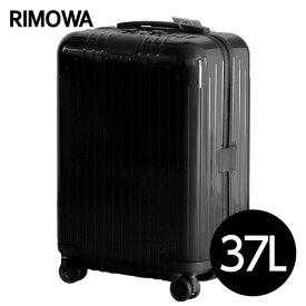 リモワ RIMOWA エッセンシャル ライト キャビン 37L グロスブラック ESSENTIAL Cabin スーツケース 823.53.62.4 【送料無料(一部地域除く)】