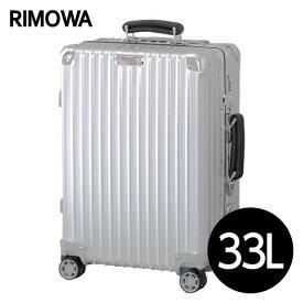 リモワ RIMOWA クラシック キャビンS 33L シルバー CLASSIC Cabin S スーツケース 972.52.00.4 【送料無料(一部地域除く)】