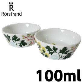 ロールストランド Rorstrand クリナラ Kulinara ボウル 100ml 2個セット