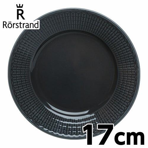 ロールストランド Rorstrand スウェディッシュグレース プレート 17cm ストーン/ダークグレー Swedish grace