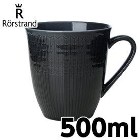 ロールストランド Rorstrand スウェディッシュグレース Swedish grace マグカップ 500ml ストーン/ダークグレー