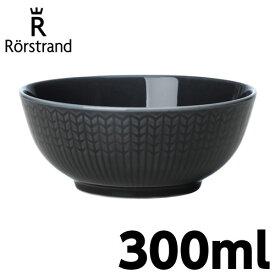 ロールストランド Rorstrand スウェディッシュグレース ボウル 300ml ストーン/ダークグレー Swedish grace