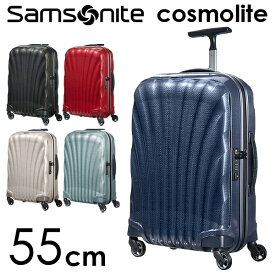 『期間限定ポイント10倍』サムソナイト コスモライト 3.0 スピナー 55cm Samsonite Cosmolite 3.0 Spinner 36L『送料無料(一部地域除く)』