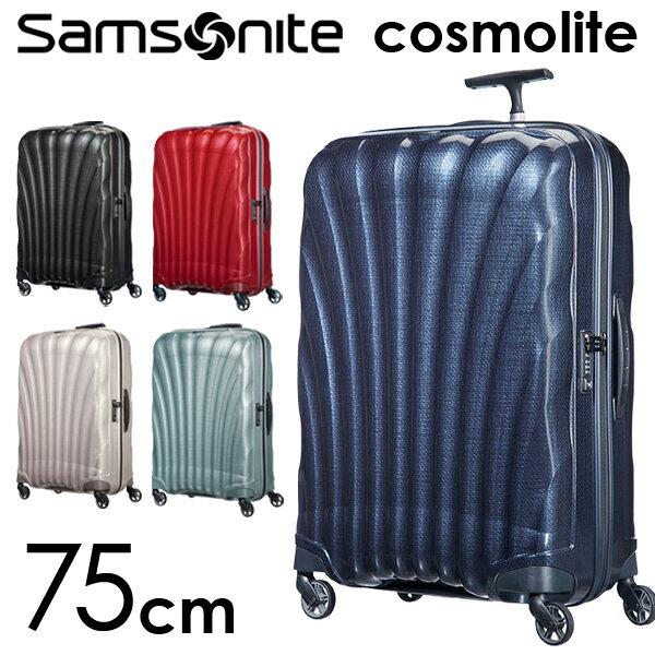 【7月23日まで期間限定価格】サムソナイト コスモライト 3.0 スピナー 75cmSamsonite Cosmolite 3.0 Spinner 94L【送料無料(一部地域除く)】
