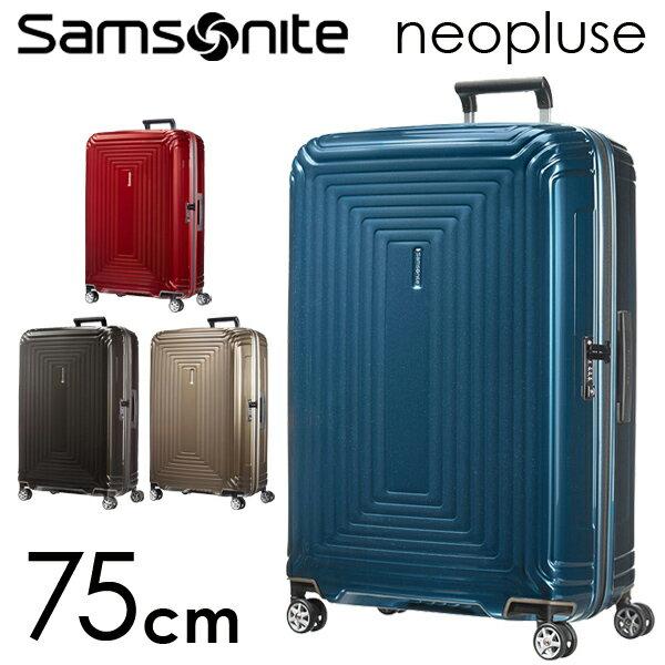 【11月24日まで期間限定】サムソナイト ネオパルス スピナー 75cm メタリックカラー Samsonite Neopulse Spinner 94L 65754 【送料無料(一部地域除く)】