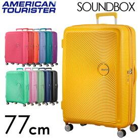 サムソナイト アメリカンツーリスター サウンドボックス 77cm Samsonite American Tourister Sound Box Spinner 97L〜110L EXP 【送料無料(一部地域除く)】
