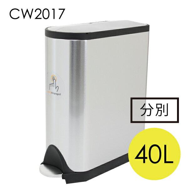 シンプルヒューマン CW2017 バタフライ リサイクラー ステンレス ゴミ箱 40L simplehuman【送料無料(一部地域除く)】