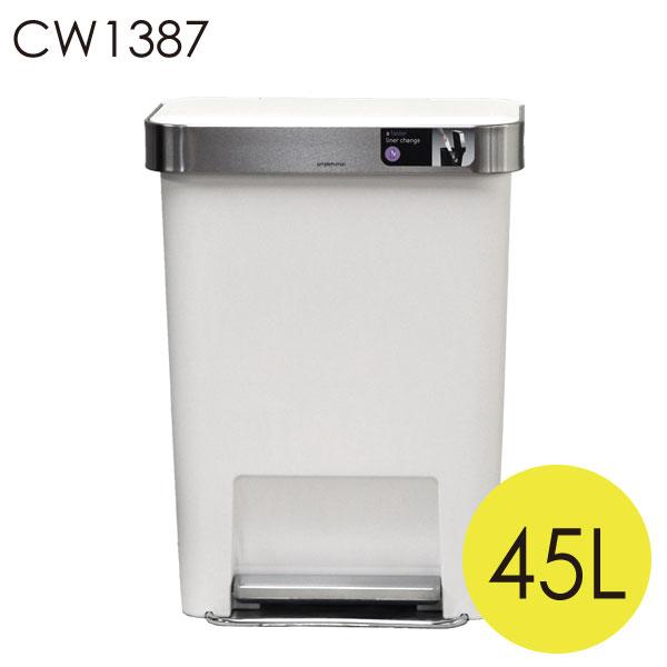 シンプルヒューマン CW1387 レクタンギュラー ステップカン ポケット付 ホワイト プラスチック 45L ゴミ箱 simplehuman【送料無料(一部地域除く)】