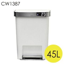 シンプルヒューマン CW1387 レクタンギュラー ステップカン ポケット付 ホワイト プラスチック 45L ゴミ箱 simplehuman『送料無料(一部地域除く)』