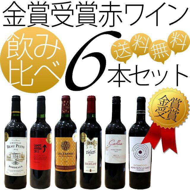 金賞受賞赤ワイン 6本セット【送料無料(一部地域除く)】