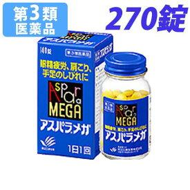 【第3類医薬品】アスパラメガ 270錠 【取寄品】