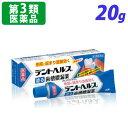 【第3類医薬品】デントヘルスR 20g ランキングお取り寄せ