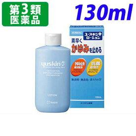 【第3類医薬品】ユースキン Iローション 130ml