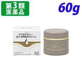 【第3類医薬品】ケラチナミンコーワ20%尿素配合クリーム 60g