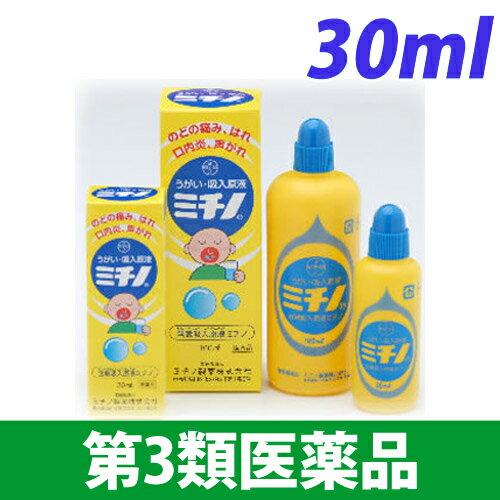 【第3類医薬品】ミチノ薬液 30ml【取寄品】