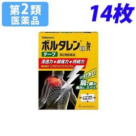【第2類医薬品】ボルタレンEXテープ 14枚