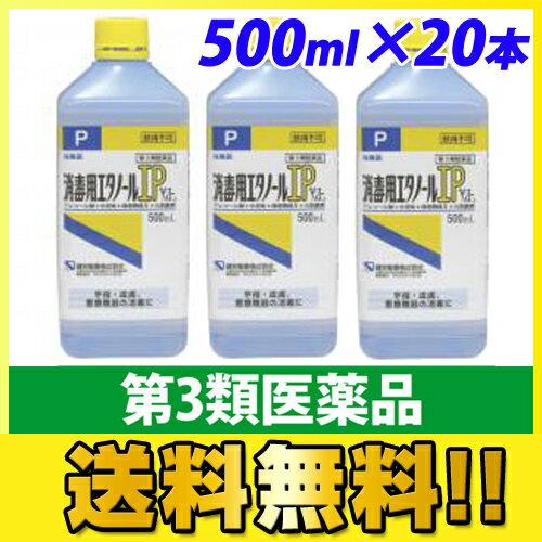 【第3類医薬品】消毒用エタノールIP「ケンエー」 500ml×20本セット【送料無料(一部地域除く)】