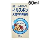【在庫限り】【動物用医薬品】 内外製薬 イルスキン 60ml