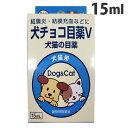 【動物用医薬品】 内外製薬 犬チョコ目薬V 15ml