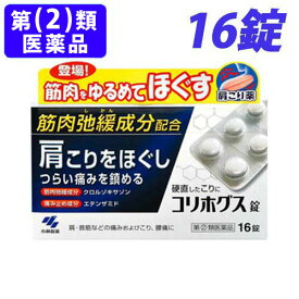 【指定第2類医薬品】コリホグス錠 16錠