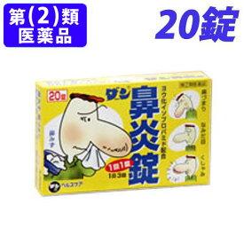 【指定第2類医薬品】ダンヘルスケア ダン鼻炎錠 20錠