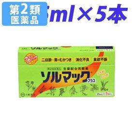 【第2類医薬品】ソルマックプラス 25ml×5本