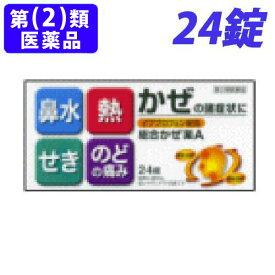 【指定第2類医薬品】総合かぜ薬A「クニヒロ」(PTP包装) 24錠