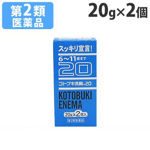 【第2類医薬品】コトブキ浣腸20 20g×2個入り【取寄品】