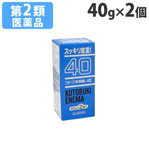 【第2類医薬品】コトブキ浣腸40 40g×2個入り【取寄品】